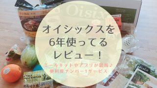 オイシックス 口コミ 評判 レビュー