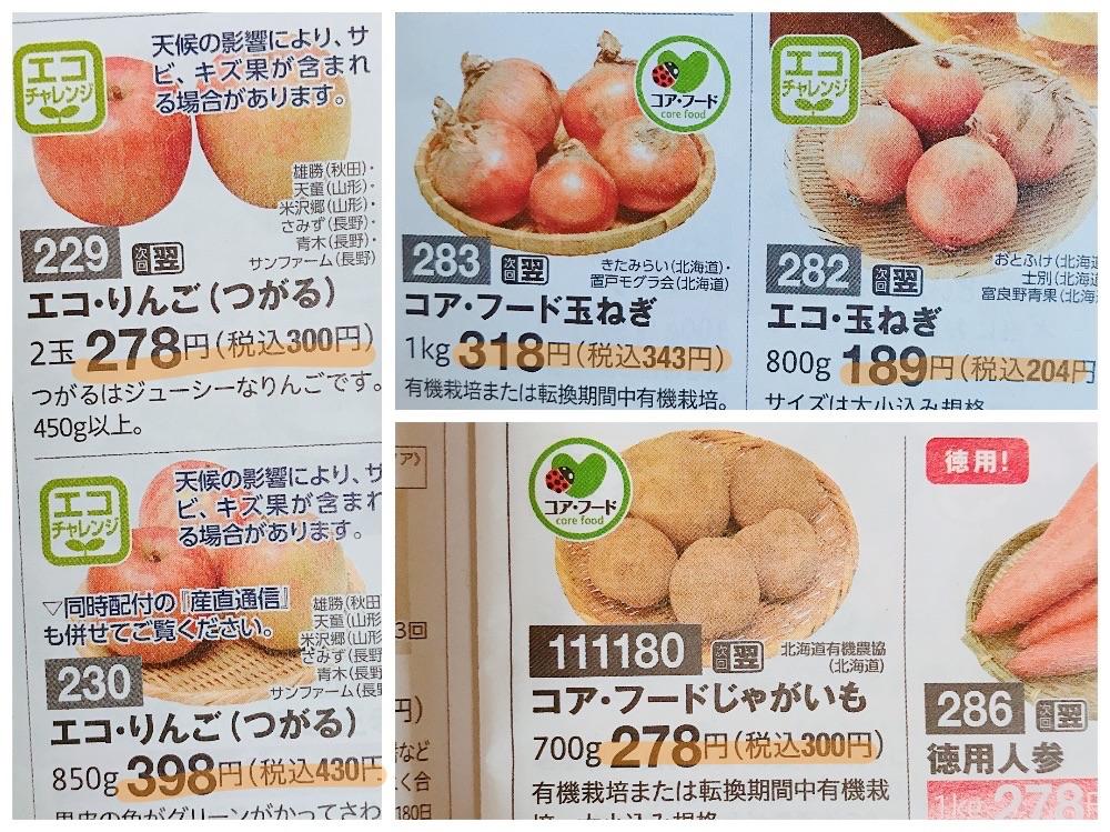 パルシステム 有機野菜 減農薬野菜 価格