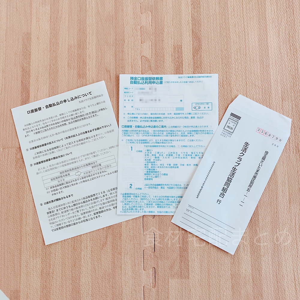 生活クラブ口座登録用紙