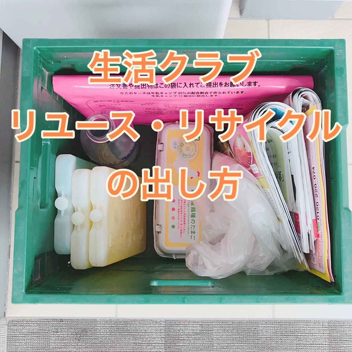 生活クラブ リユース リサイクル 出し方