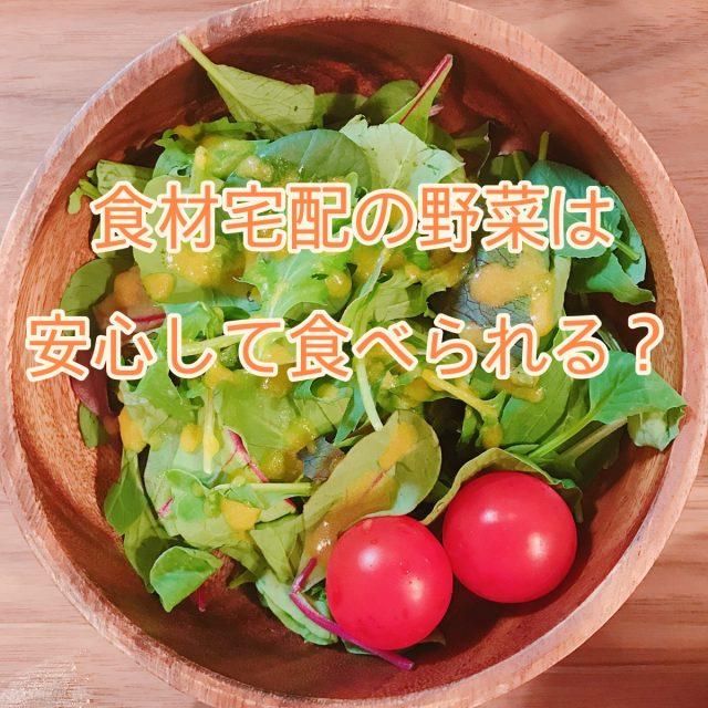食材宅配 農薬基準 比較