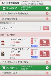 生活クラブ ネット注文 web注文 eくらぶ
