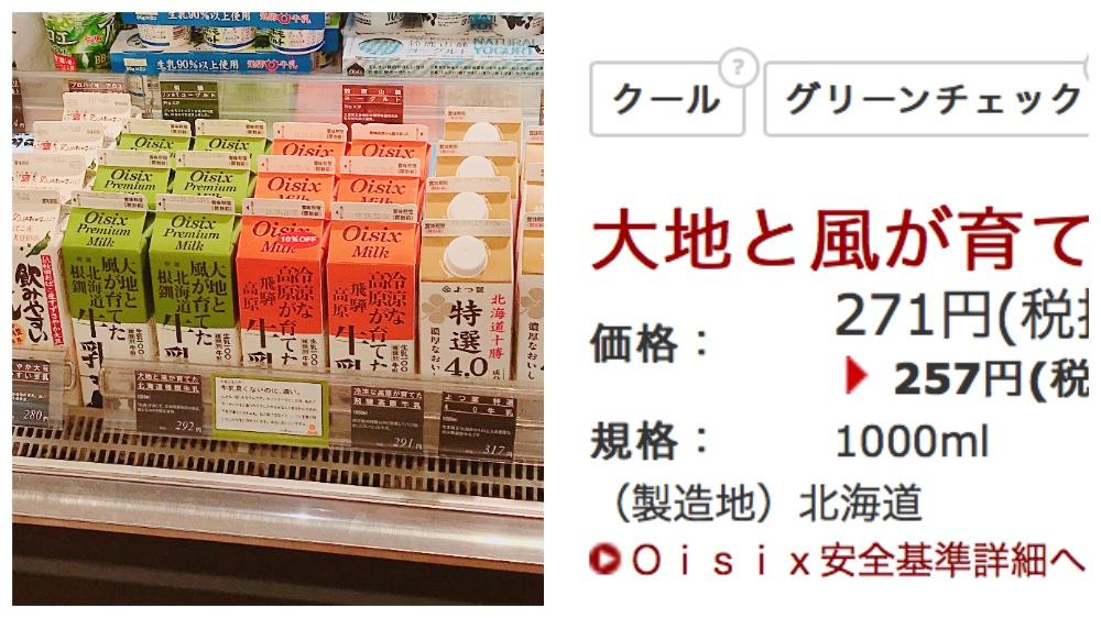 オイシックス恵比寿店 ネット 価格 違い