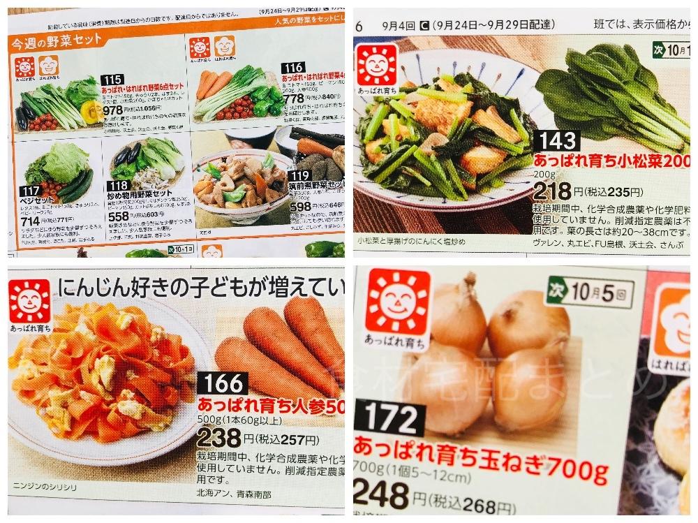 生活クラブ 無農薬 低農薬野菜