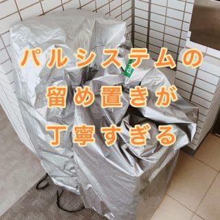 パルシステム 玄関留め置き 常温 保冷剤