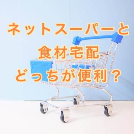 食材宅配とネットスーパーどっちが便利でお得かまとめ