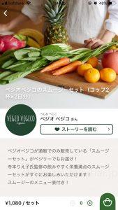 VEGERY ベジリー アプリ 宅配 口コミ レビュー