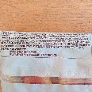 イオン ネットスーパー 糖質制限