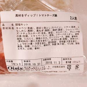 キットオイシックス 鍋キット