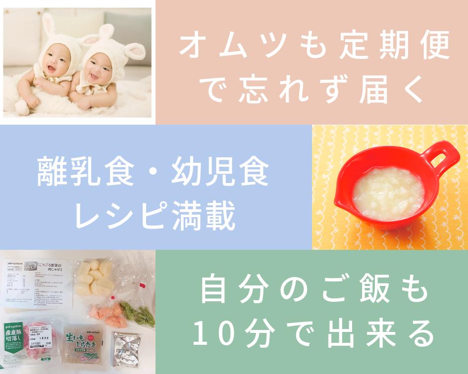 赤ちゃん家族におすすめの食材宅配