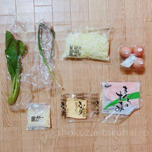 ヨシケイ 食材 レビュー